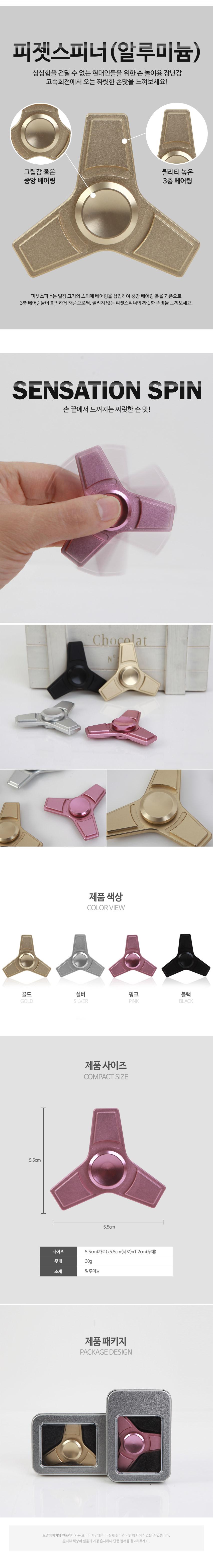 프롬비 피젯스피너(알루미늄) - 지홀리, 15,800원, 아이디어 상품, 아이디어 상품