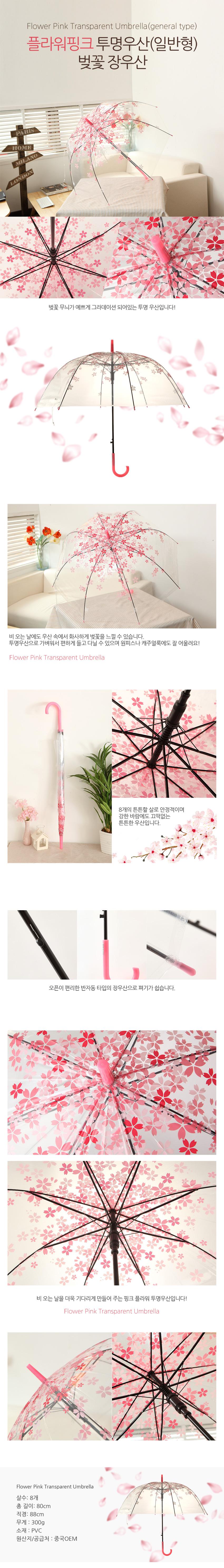 플라워핑크 투명우산 벚꽃 장우산 - 지홀리, 5,800원, 우산, 장우산